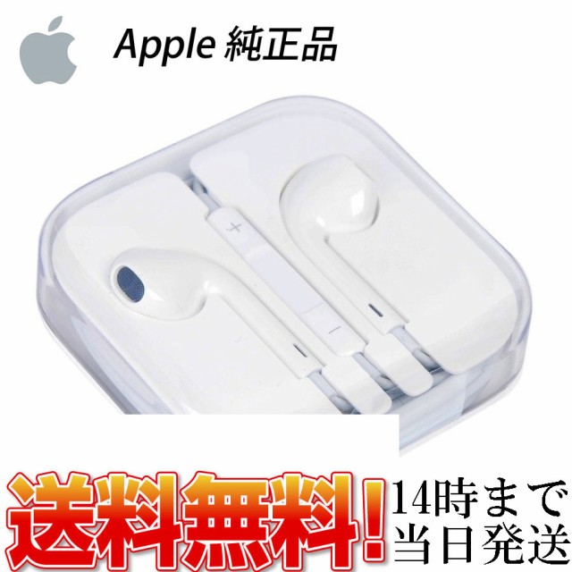 iPhone イヤホン マイク付き Apple EarPods with ...