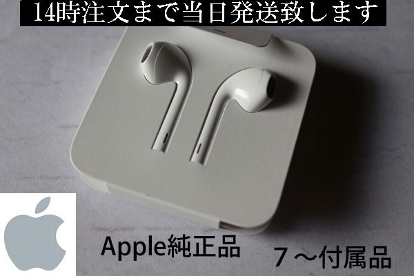 iPhone7~ EarPods with Lightning Connector Appl...