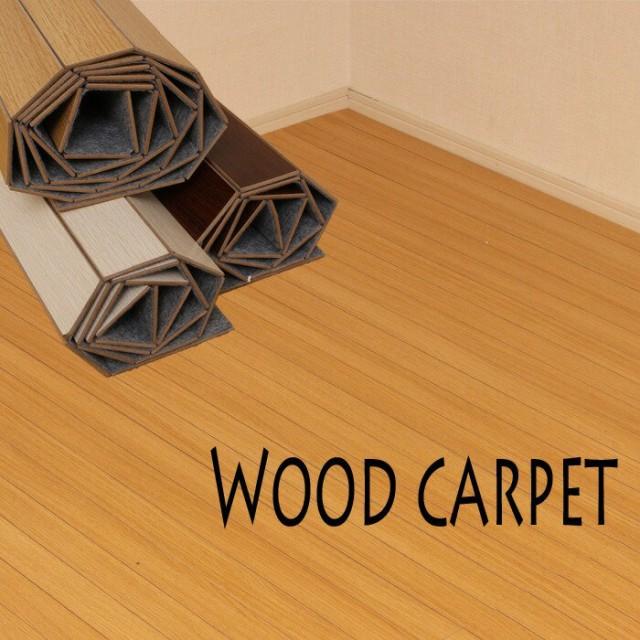 ウッドカーペット 団地間タイプ 4.5畳 分割式...