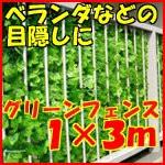 目隠しグリーンフェンス 1m×3m★ライトグリ...