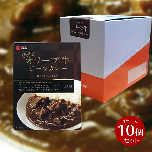 単品より5%OFF 香川県産 オリーブ牛ビーフカレー...