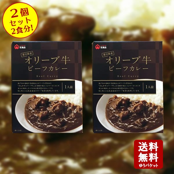 送料無料 香川県産 オリーブ牛ビーフカレー(180...