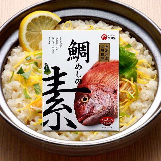 鯛めしの素(2合用)  小豆島 宝食品 景品 賞品 ...