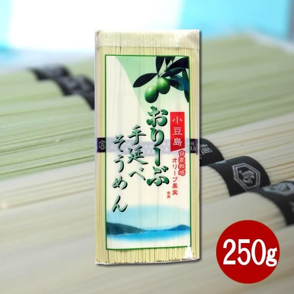 メール便可 小豆島 そうめん 小豆島オリーブ素麺...