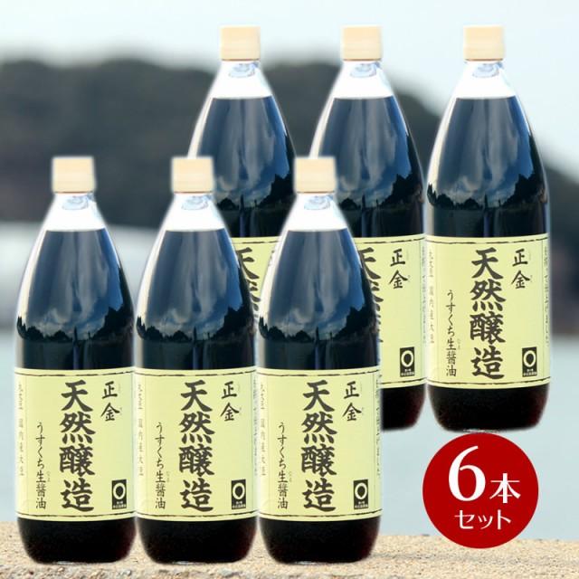 単品より5%OFF  正金醤油 天然醸造うすくち生...