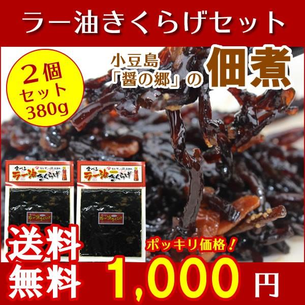 送料無料 食べる ラー油きくらげ 380g(190g×2) ...