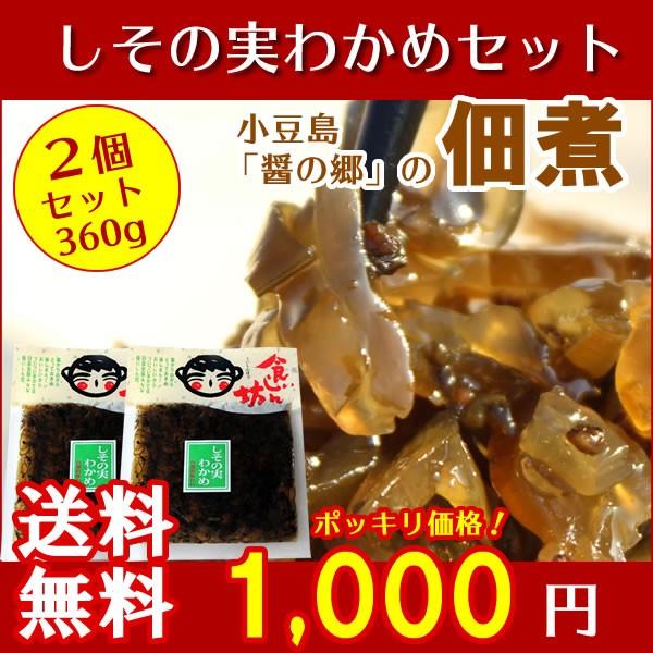 送料無料 食いしん坊 しその実わかめ 360g(180g×...