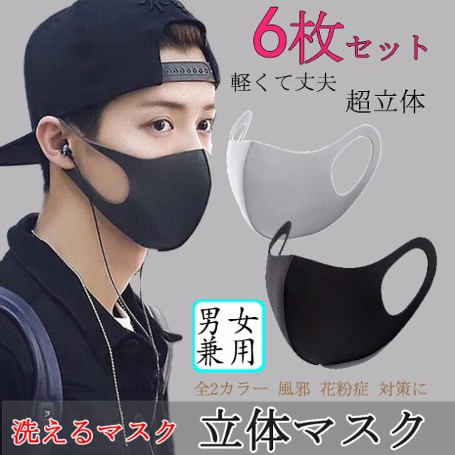 マスク 6枚セット マスク 大人 ウイルス 通勤 出かけ 多機能 洗える 立体マスク 【水洗いOK】 ポイント消化 紫外線 UV