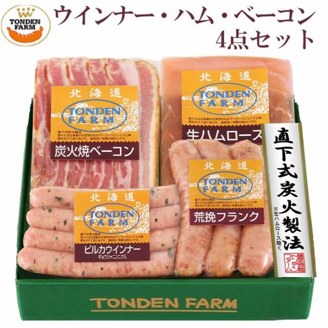 トンデンファーム ソーセージ ベーコン ハム ウインナー 4種4点セット FT-30A 北海道産 肉 贈り物 内祝 お返し ギフト 送料無料 お取り寄