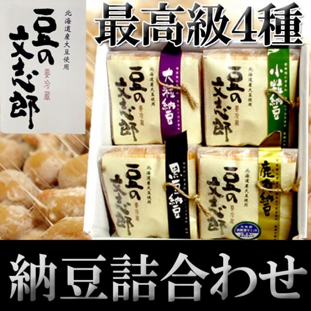 納豆ギフト 豆の文志郎イトツケ 北海道産大豆100%使用 最高級 納豆 道南平塚食品 贈り物 内祝 お返し ギフト 発酵食品 な