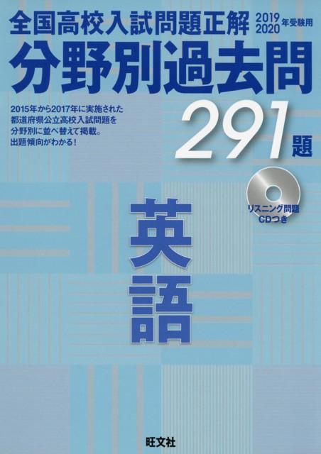2019・2020年受験用 全国高校 入試問題正解 分野...