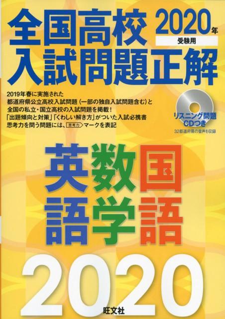 2020年受験用 全国高校 入試問題正解 英語・数学...