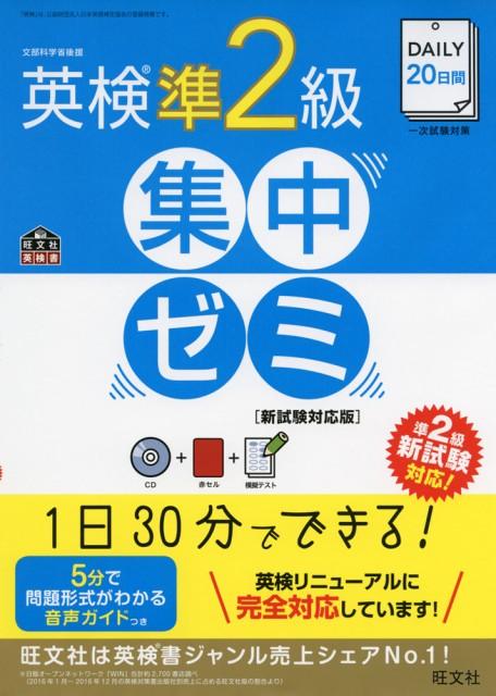 DAILY 20日間 英検 準2級 集中ゼミ [新試験対応...