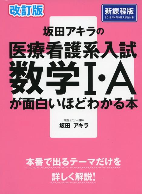 改訂版 坂田アキラの 医療看護系入試 数学I・Aが...