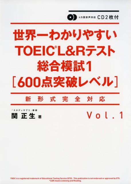 世界一わかりやすい TOEIC L&Rテスト 総合模試1 ...