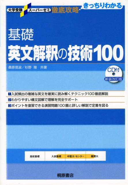 基礎 英文解釈の技術100 新装改訂版