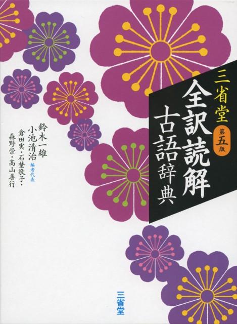 三省堂 全訳読解 古語辞典 [第五版]