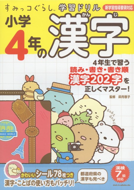すみっコぐらし学習ドリル 小学4年の 漢字
