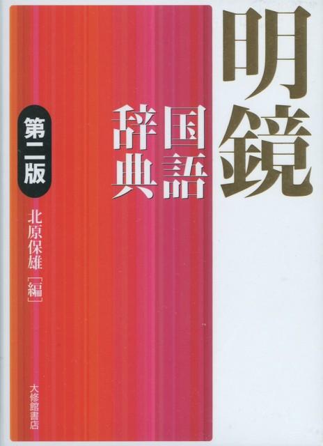 明鏡 国語辞典 第二版