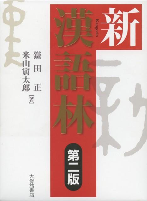 新 漢語林 第二版