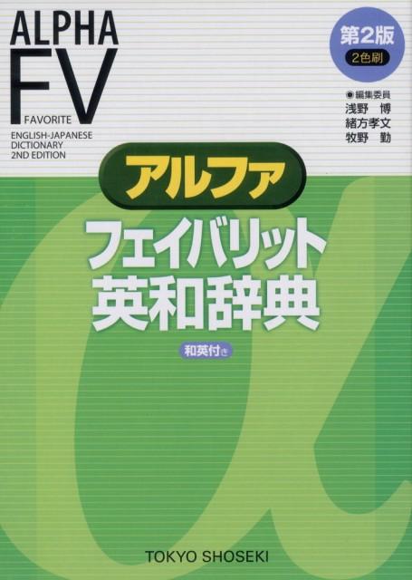 アルファ フェイバリット英和辞典 第2版