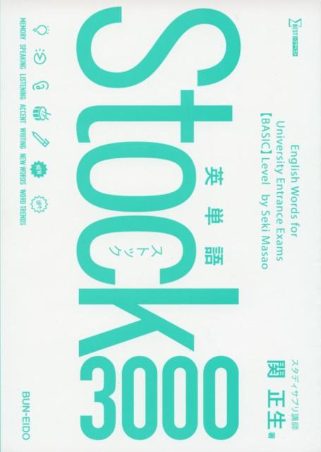 英単語 Stock(ストック) 3000