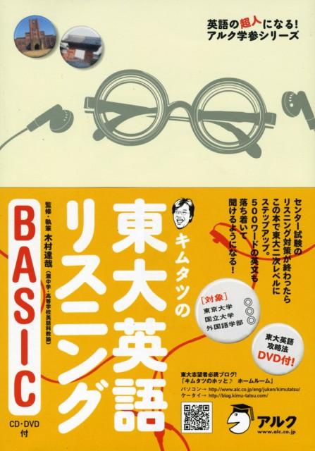 灘高キムタツの 東大英語リスニング [BASIC]