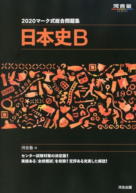 2020 マーク式総合問題集 日本史B