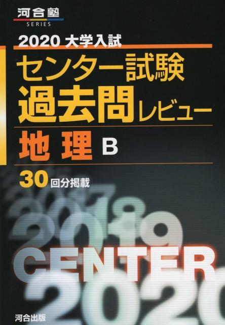 2020 大学入試センター試験 過去問レビュー 地理B...