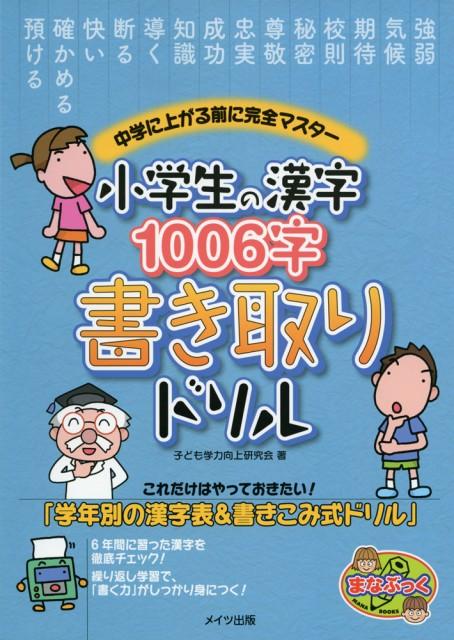 小学生の漢字 1006字 書き取りドリル
