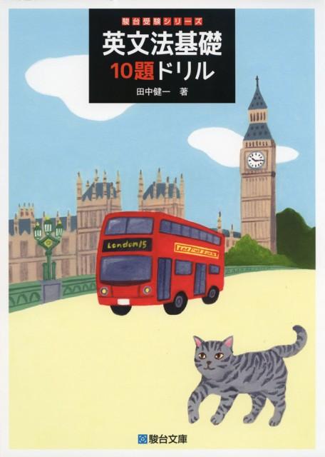 英文法基礎 10題ドリル