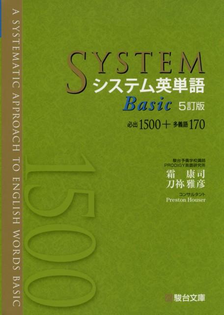 システム英単語 Basic 5訂版