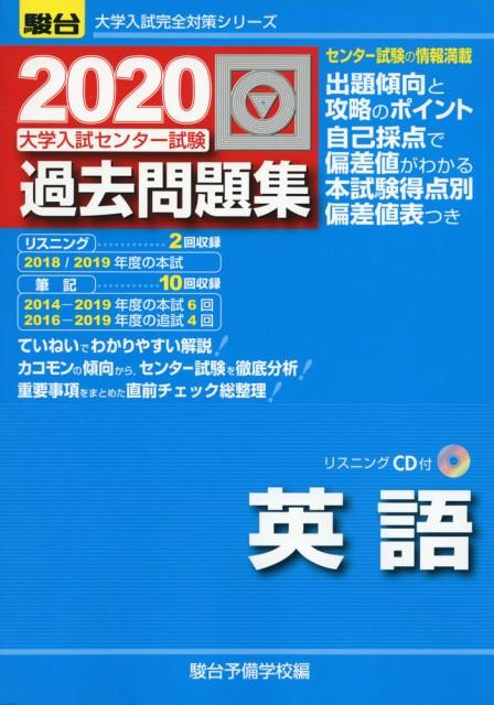 2020・駿台 大学入試センター試験 過去問題集 英...