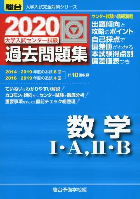 2020・駿台 大学入試センター試験 過去問題集 数...