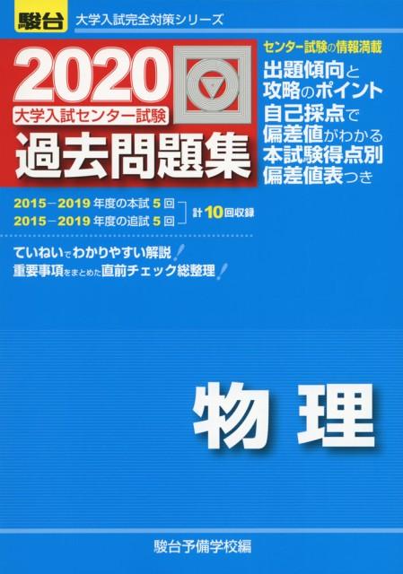 2020・駿台 大学入試センター試験 過去問題集 物...