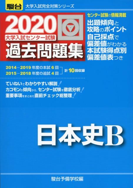 2020・駿台 大学入試センター試験 過去問題集 日...
