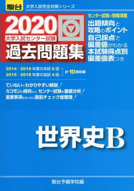 2020・駿台 大学入試センター試験 過去問題集 世...