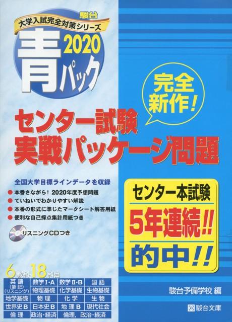 2020・駿台 青パック センター試験 実戦パッケー...