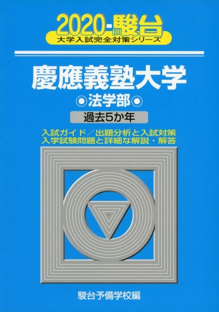 2020・駿台 慶應義塾大学 法学部
