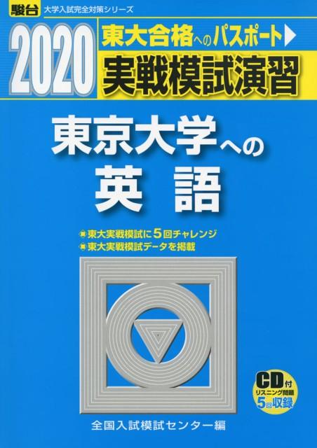 2020・駿台 実戦模試演習 東京大学への英語