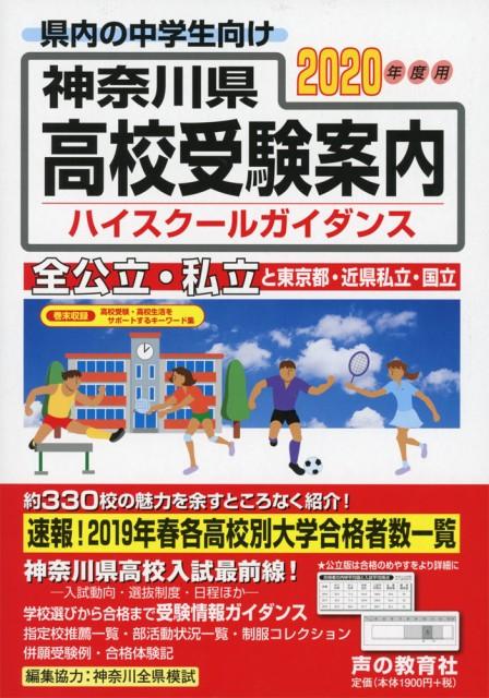2020年度用 神奈川県 高校受験案内