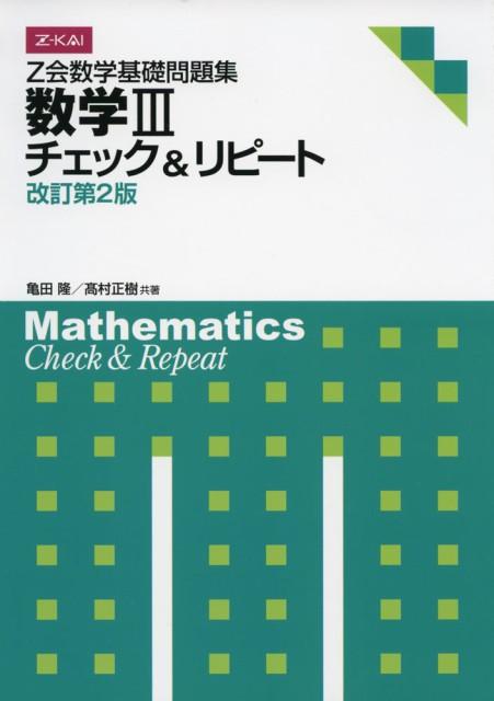 Z会 数学基礎問題集 数学III チェック&リピート ...