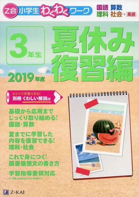 Z会 小学生わくわくワーク 3年生 夏休み 復習編 2...
