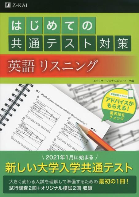 はじめての共通テスト対策 英語 リスニング