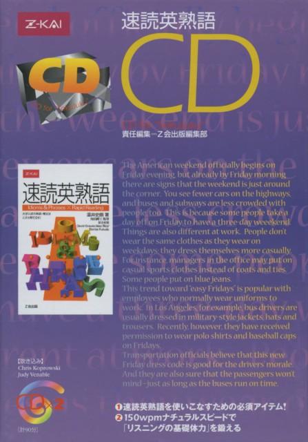 速読英熟語CD