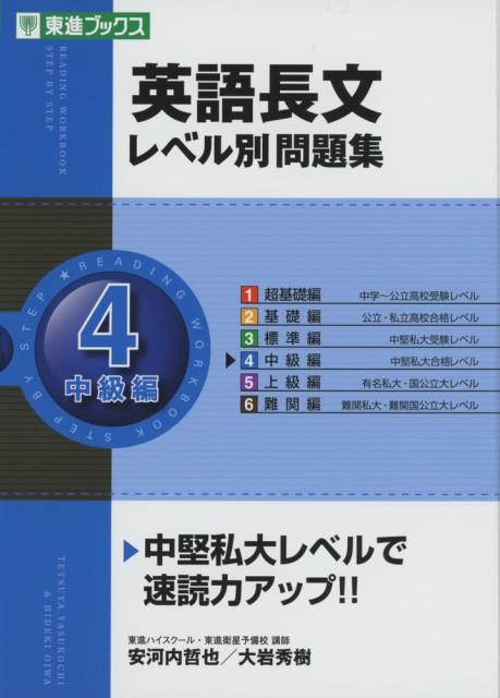 英語長文 レベル別問題集(4) 中級編