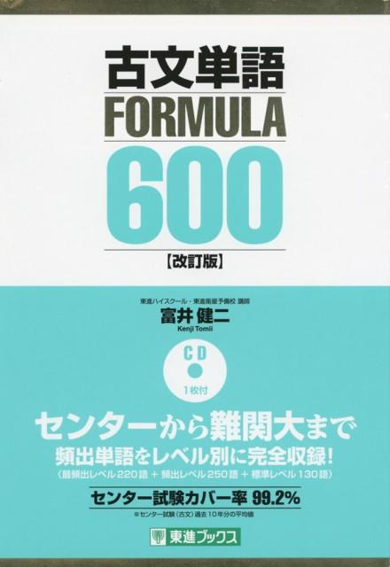 古文単語 FORMULA(フォーミュラ) 600 [改訂版...