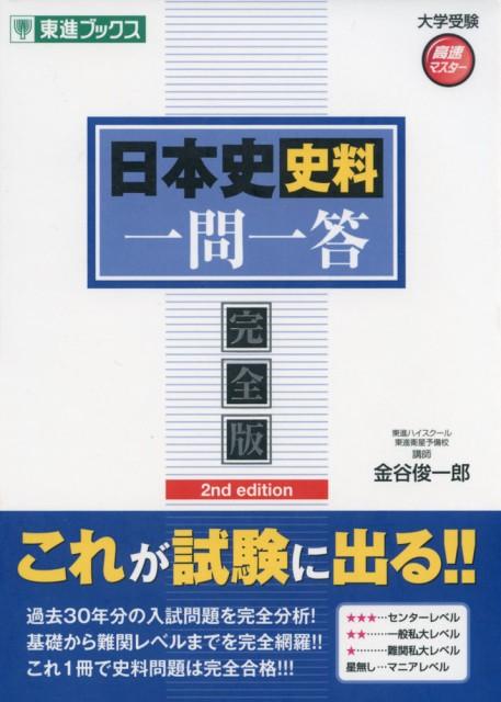 日本史史料 一問一答 完全版 2nd Edition