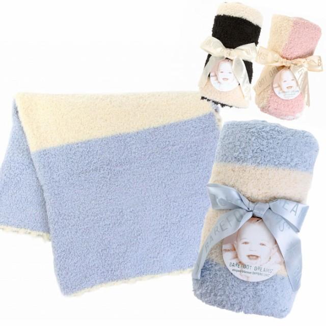 ベアフットドリームス Barefoot Dreams Blanket  517 ストライプ レシービングブランケット 出産祝い  ギフト