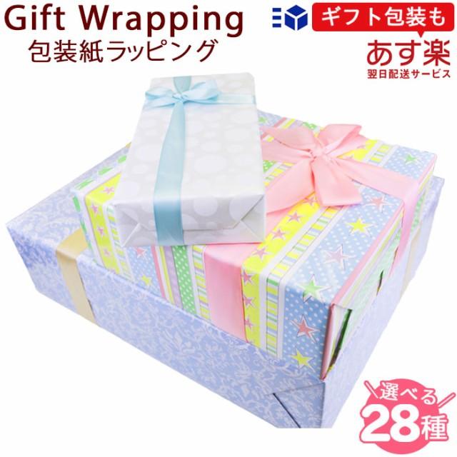 包装紙ラッピング【単体注文不可】 贈り物 出産祝...